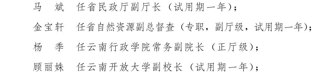 云南省人民政府发布一批任免职通知,涉及7名干部图片