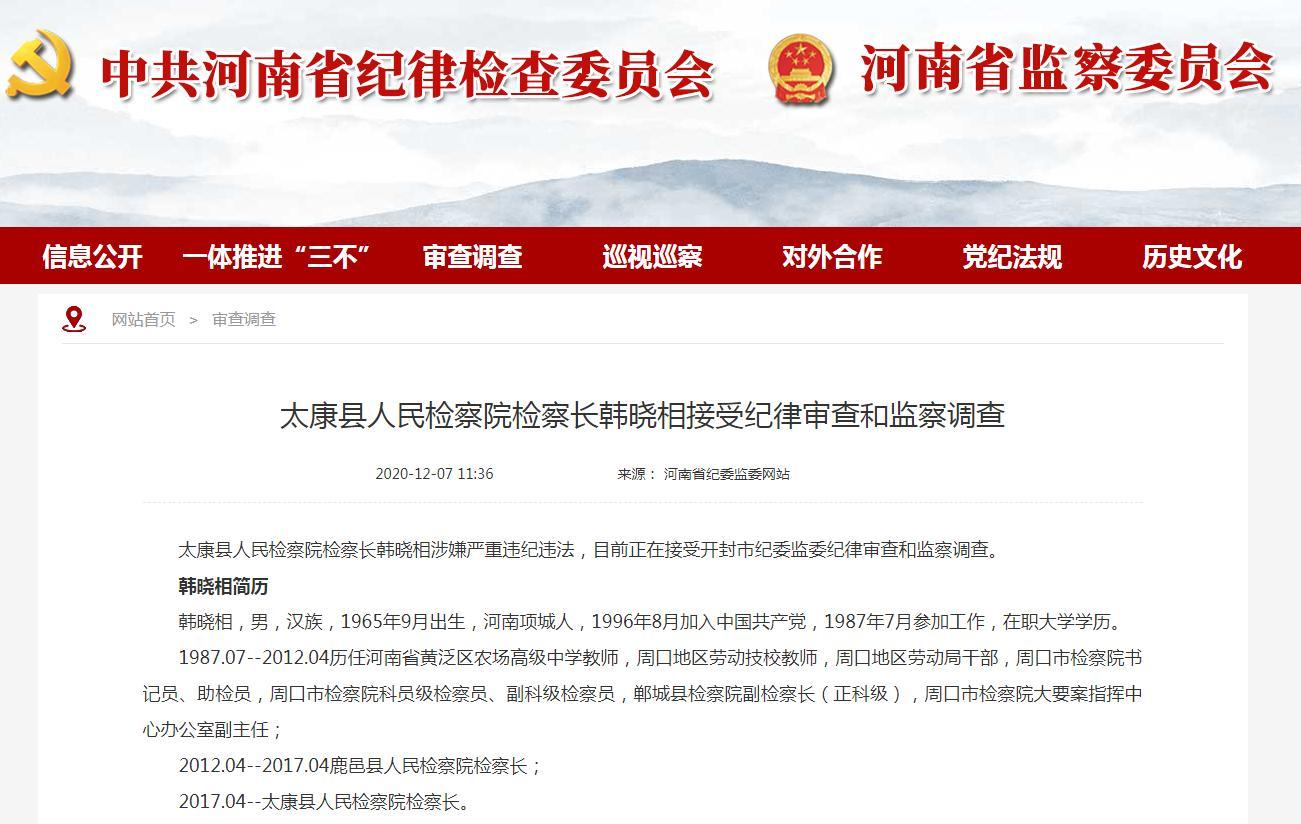 河南省太康县人民检察院检察长韩晓相接受纪律审查和监察调查