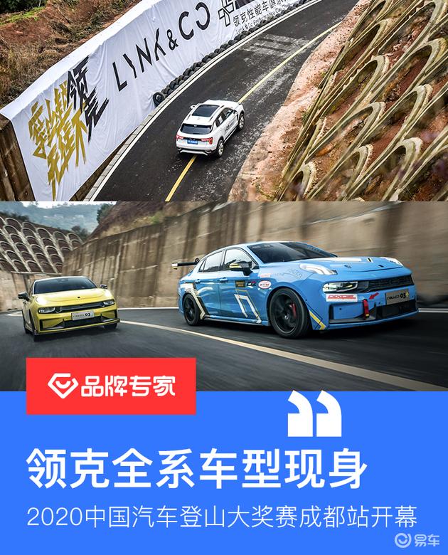 2020中国汽车登山大奖赛成都站开幕 领克全系车型现身