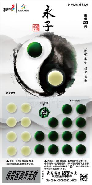 """""""永子""""""""茶马古道""""全面上市"""