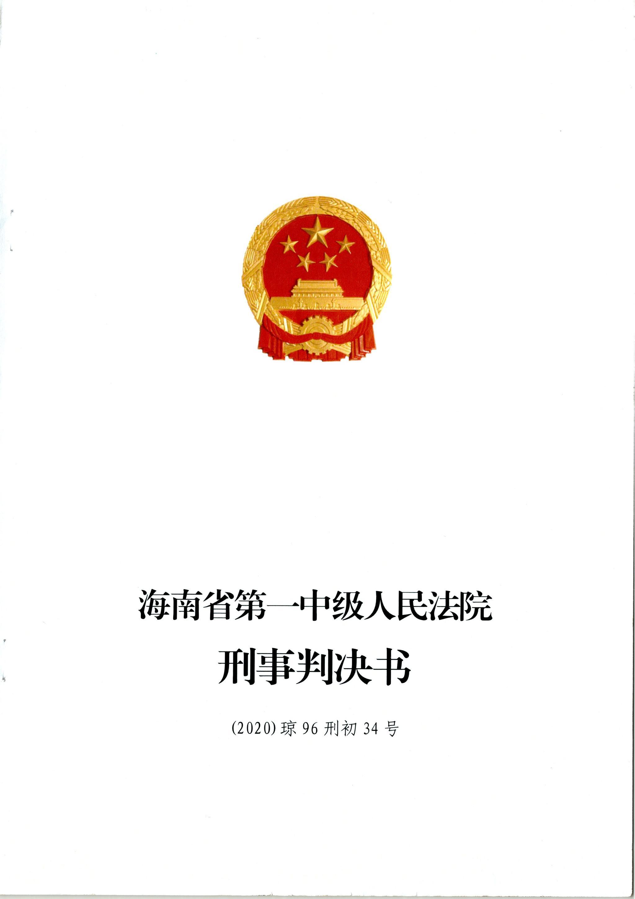 判决书:海南高院原副院长张家慧案37名行贿者,近半为律师图片