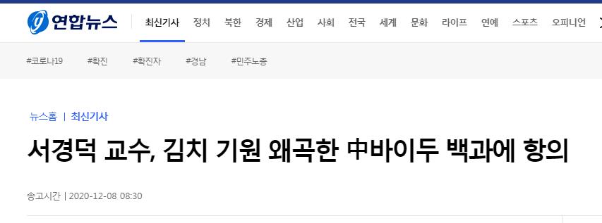 """百度百科写""""韩国泡菜源于中国"""" 韩国教授抗议图片"""