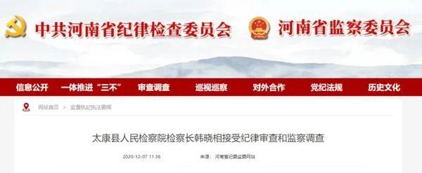 太康县人民检察院检察长韩晓相接受纪律审查和监察调查