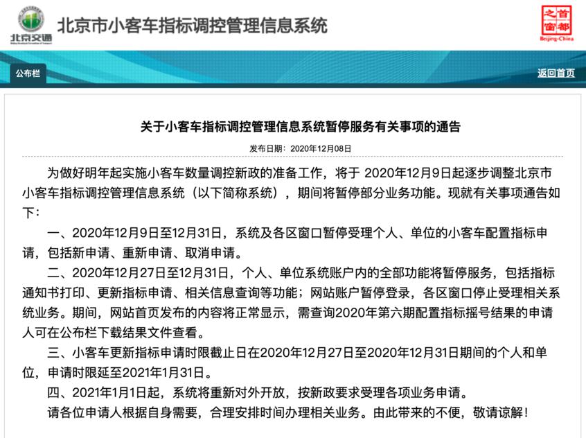 北京小客车指标调控管理系统暂停服务