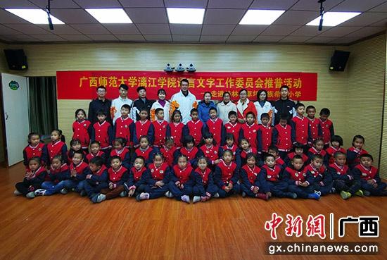 广西师范大学漓江学院赴回族希望小学开展推普活动