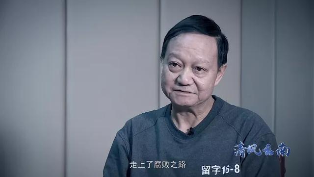 看黄色书籍、收犀牛角象牙 西南林大原党委书记吴松贪腐细节披露