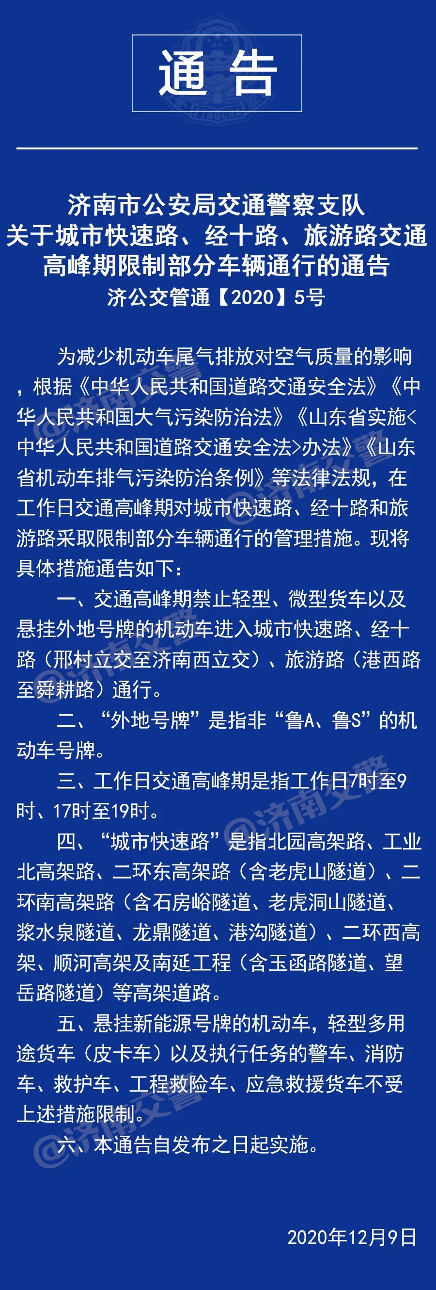 山东济南:工作日高峰期 城市快速路等路段将限制部分车辆通行图片