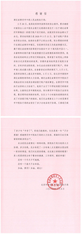 冻结银行账户受阻,黄冈中院协助北京法院3小时办妥图片