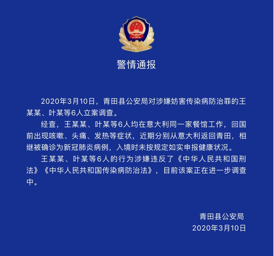 浙江六归国人员涉罪被查:入境未如实申报,后被确诊新冠肺炎图片