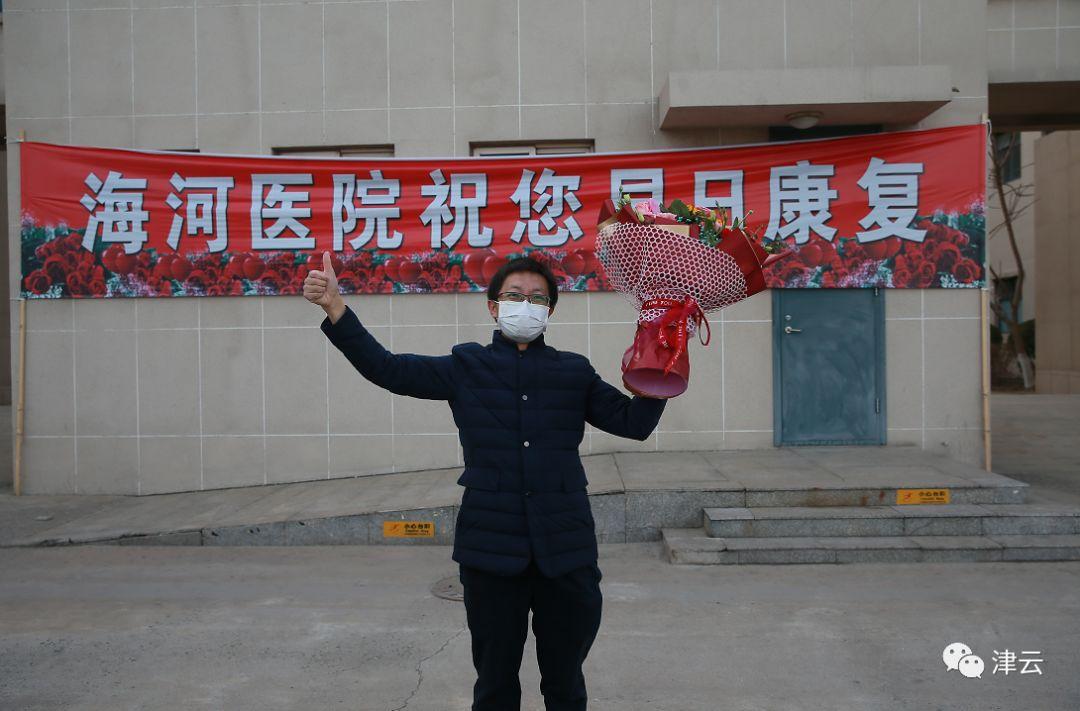 """""""天津小汤山""""医生于洪志出院,10多天前确诊感染新冠肺炎图片"""