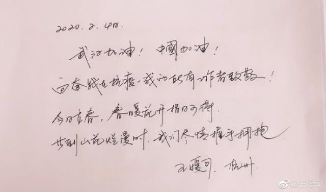 """王媛可""""抗击疫情""""为爱朗读 用声音温暖人心"""