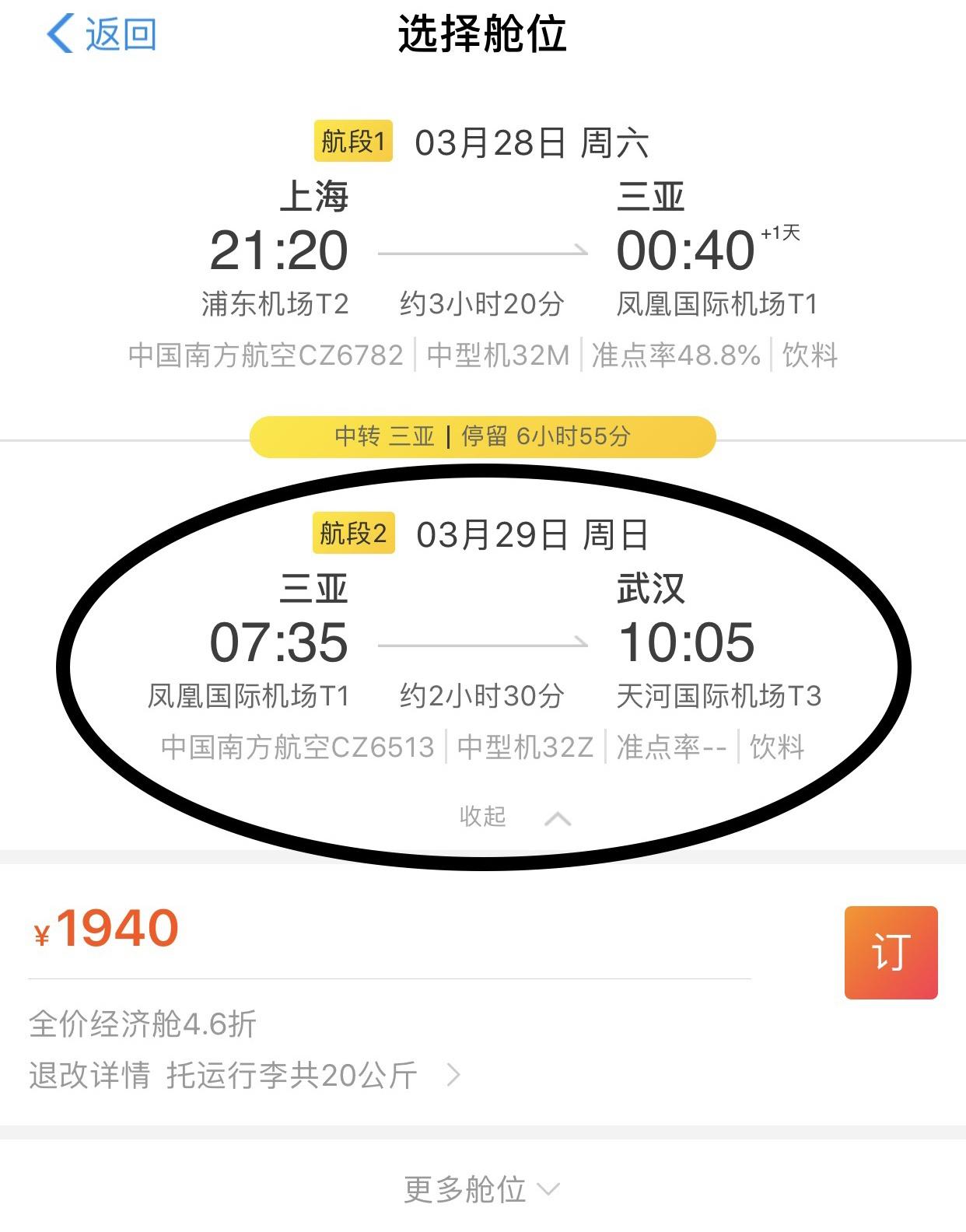 """武汉天河机场3月底""""解封""""?客服:尚无具体开航信息"""