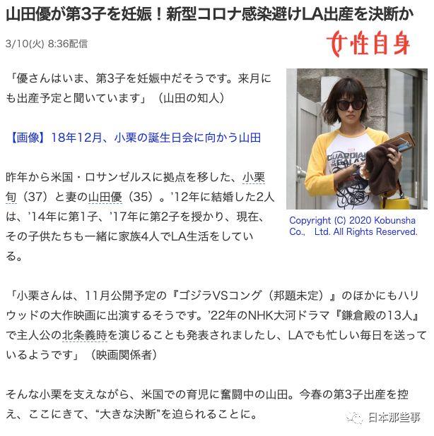 山田优将于下月迎来三胎,受疫情影响决定在美待产