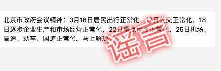 3月16日北京居民出行正常化?24日全面复工?均属谣言图片