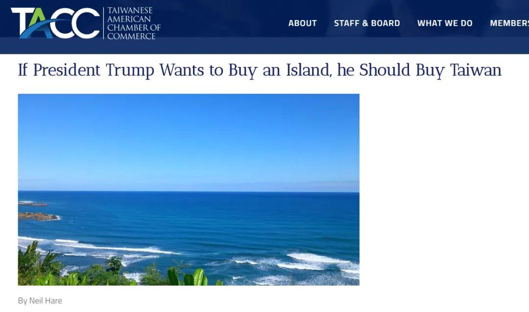 """有人怂恿特朗普""""买下台湾"""",一查,果然……图片"""