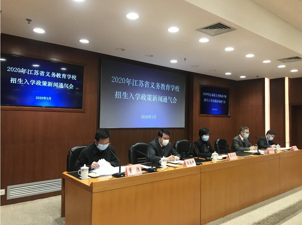 全面公民同招!江苏公布2020年义务教育学校招生入学政策图片