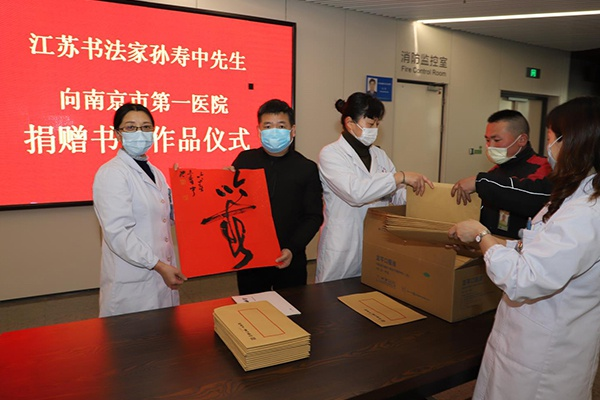 江苏书法家捐赠书法作品遥寄家乡情图片