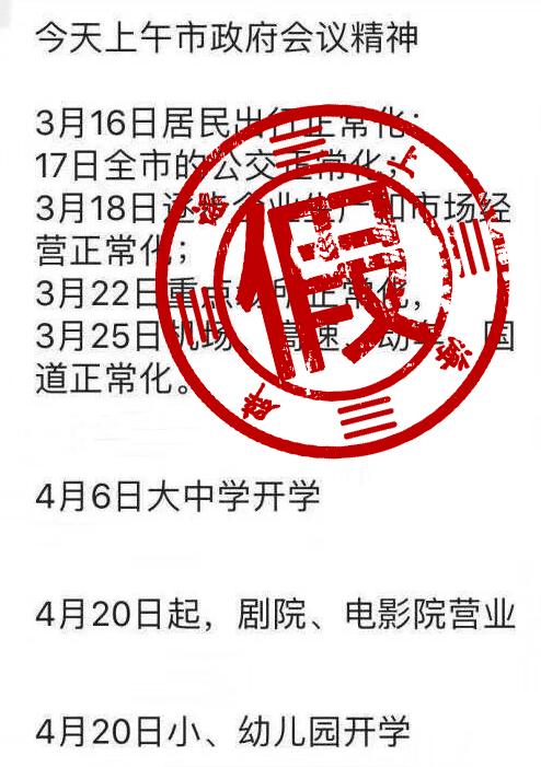 上海3月16日起居民出行正常化?别信,等权威通知!图片
