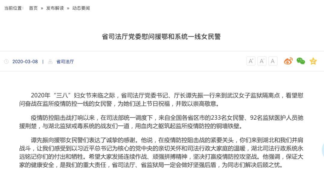 被立案审查调查的湖北省司法厅厅长 到武汉女子监狱隔离点看望慰问一线女民警图片