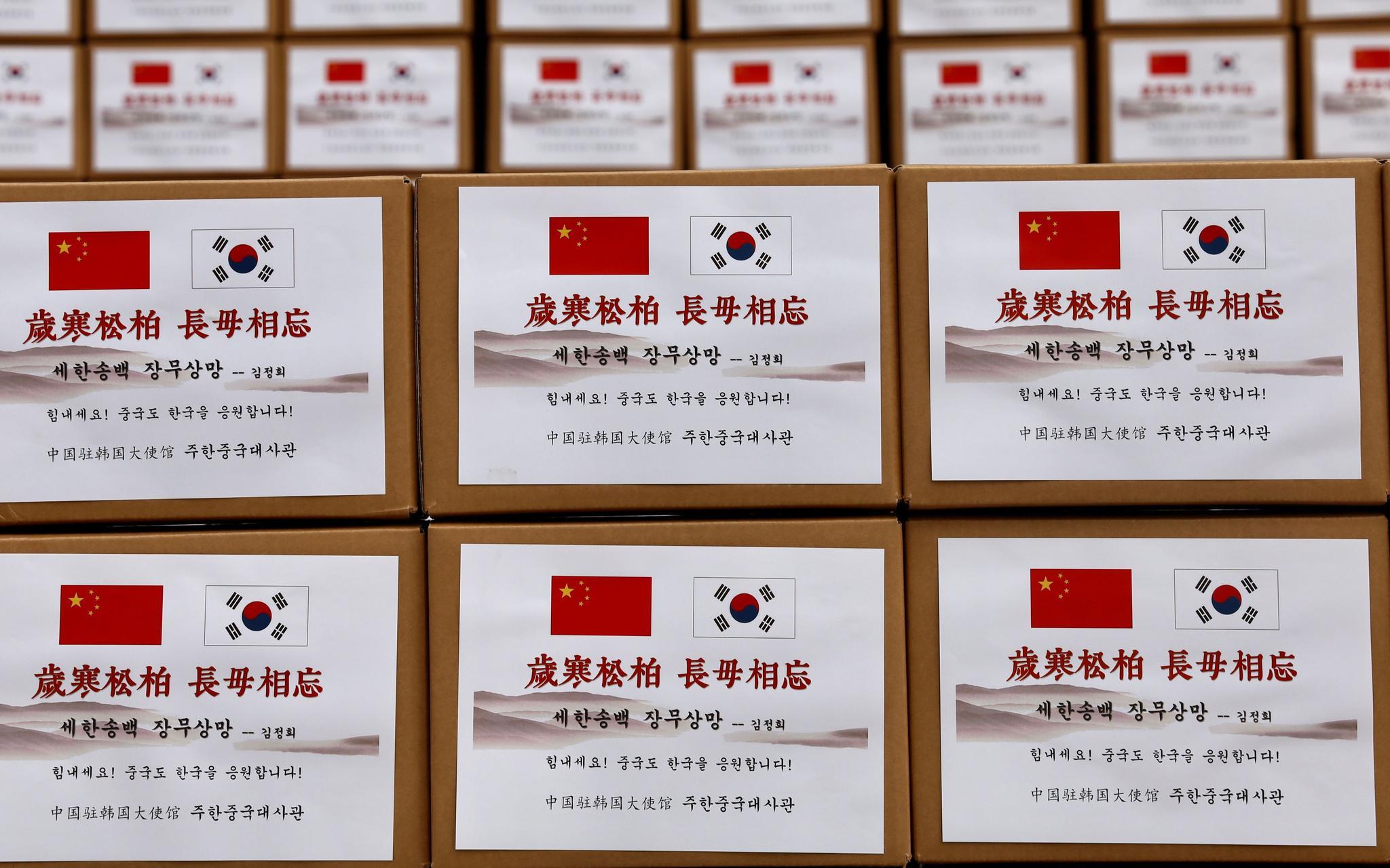 """""""岁寒松柏,长毋相忘"""",中使馆向首尔捐2.5万只口罩图片"""