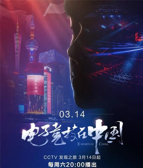 """《电子竞技在中国》即将登陆央视,它讲述了中国电竞的""""成长史"""""""
