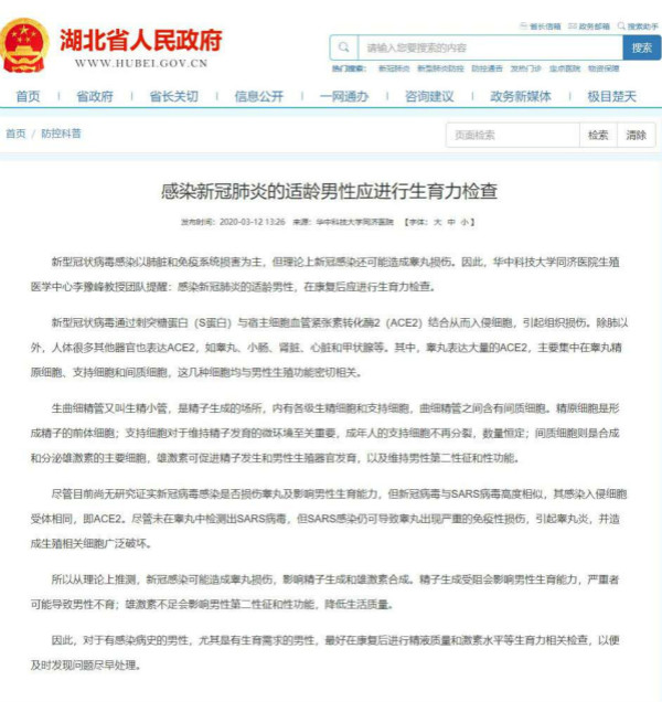 新冠病毒影响男性生育力?湖北省政府官网已撤下该文
