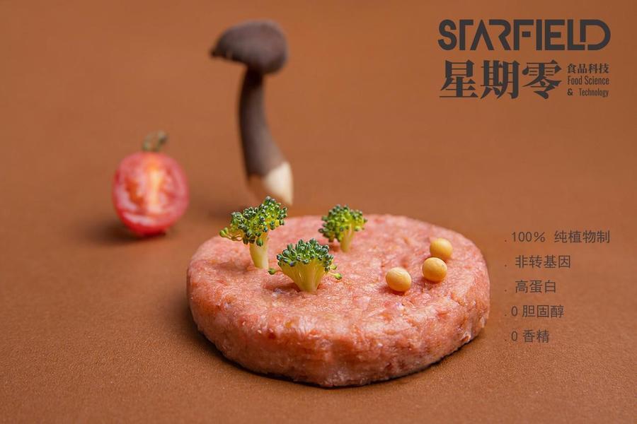 人造肉品牌星期零STARFIELD获愉悦资本、经纬中国数千万融资