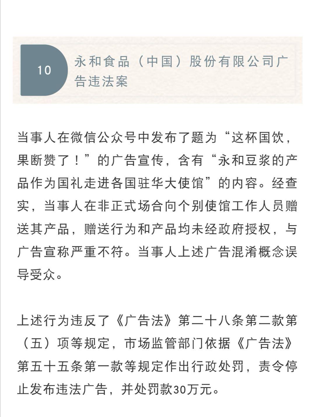 """广告宣称""""国礼""""被罚,永和豆浆回应称去年已处理并自查图片"""