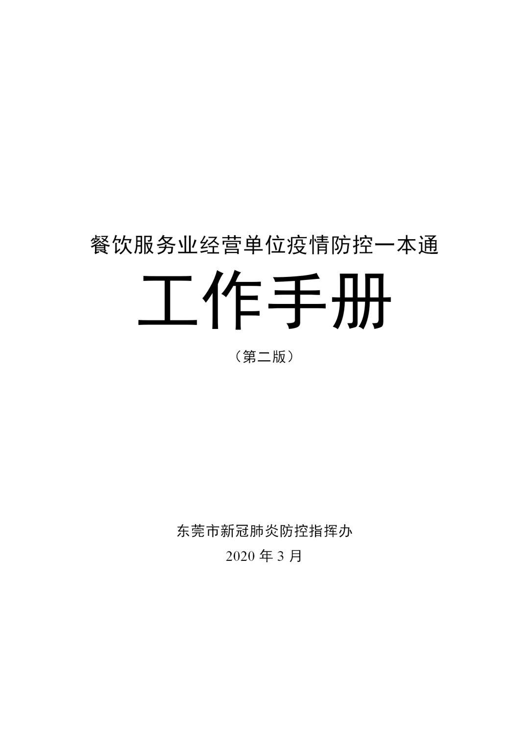 东莞餐饮业请及时下载!疫情防控一本通工作手册(第二版)图片