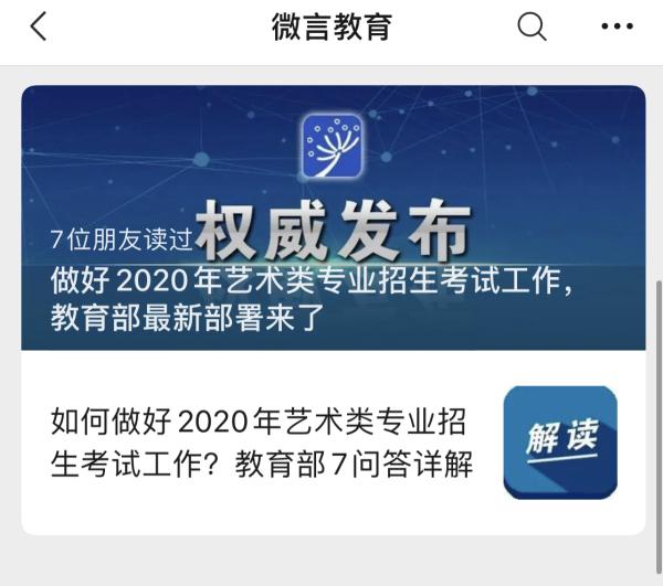 教育部发布2020年艺术类专业招生考试工作部署