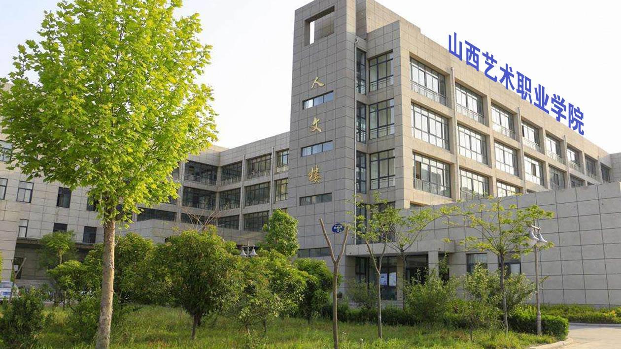 山西艺术职业学院等四家单位合并,积极推进职业本科院校申报