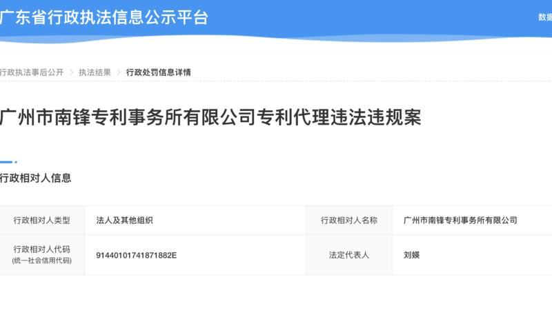 """广州开出打击专利代理""""挂证""""行为首张罚单"""