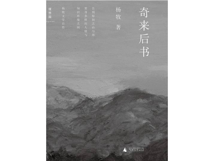 杨牧:诗歌创作是率性自由的还是步步为营的?图片
