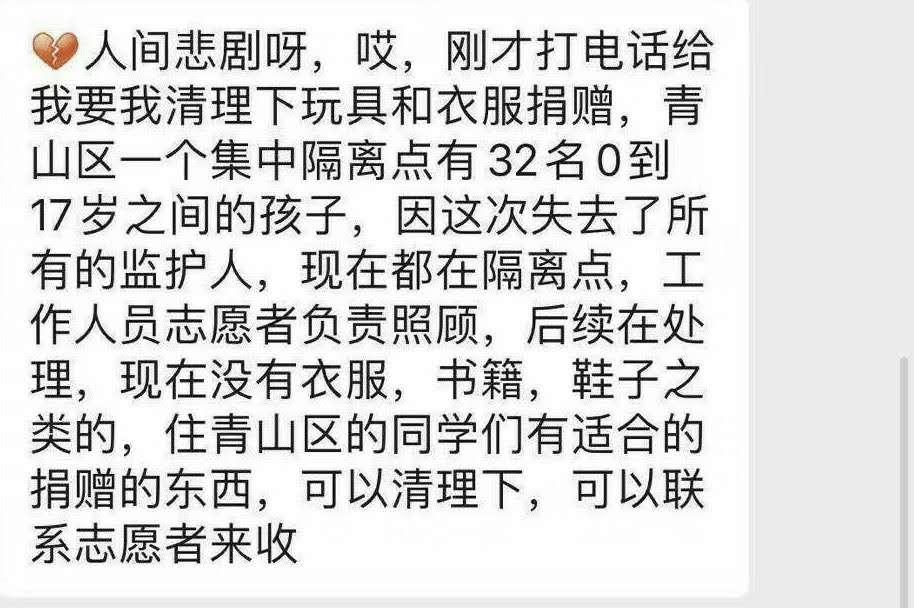 网传32名孩子失去监护人,青山区称共30人均有亲人陪图片
