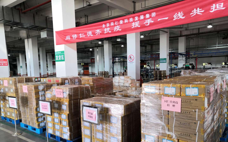 同仁堂集团第三批捐赠千余万元产品助力境内外抗击疫情图片
