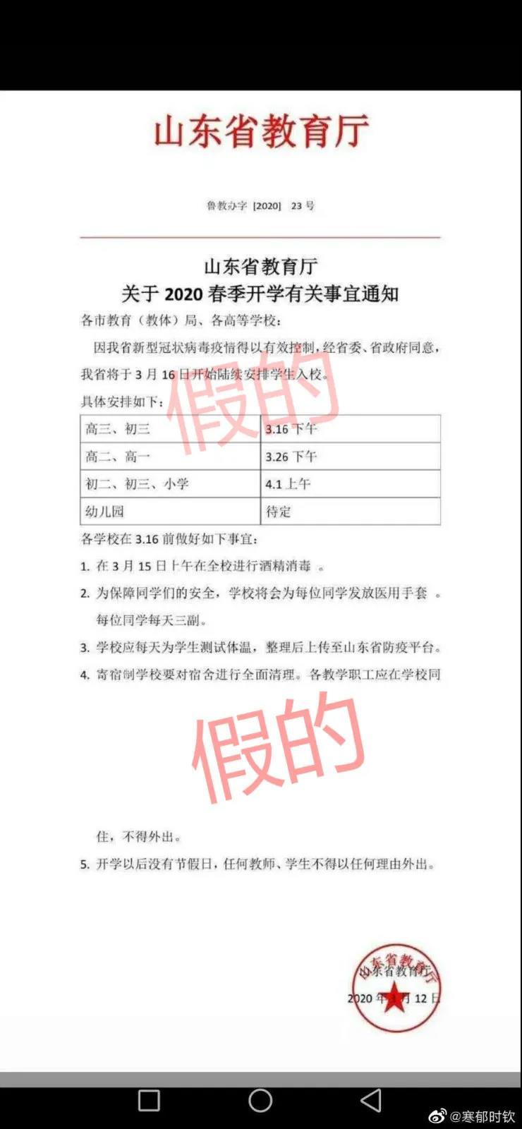 3月16日起陆续安排学生入校?山东省教育厅:假的图片
