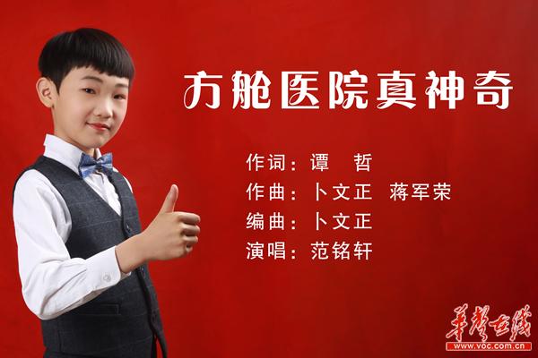 湖南作家、作曲家联手推出少儿歌曲《方舱医院真神奇》图片