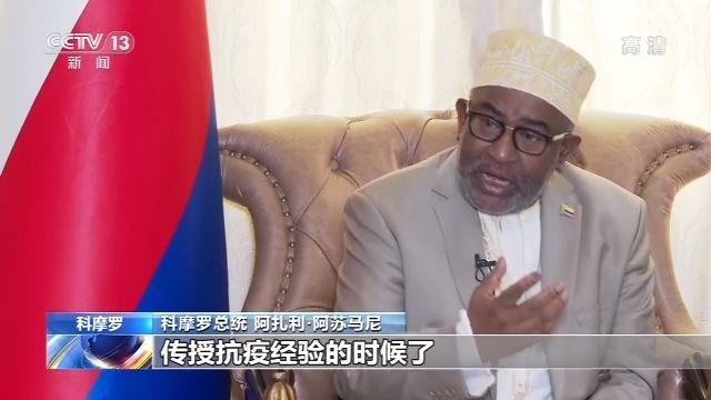科摩罗总统:中国向世界分享抗疫经验