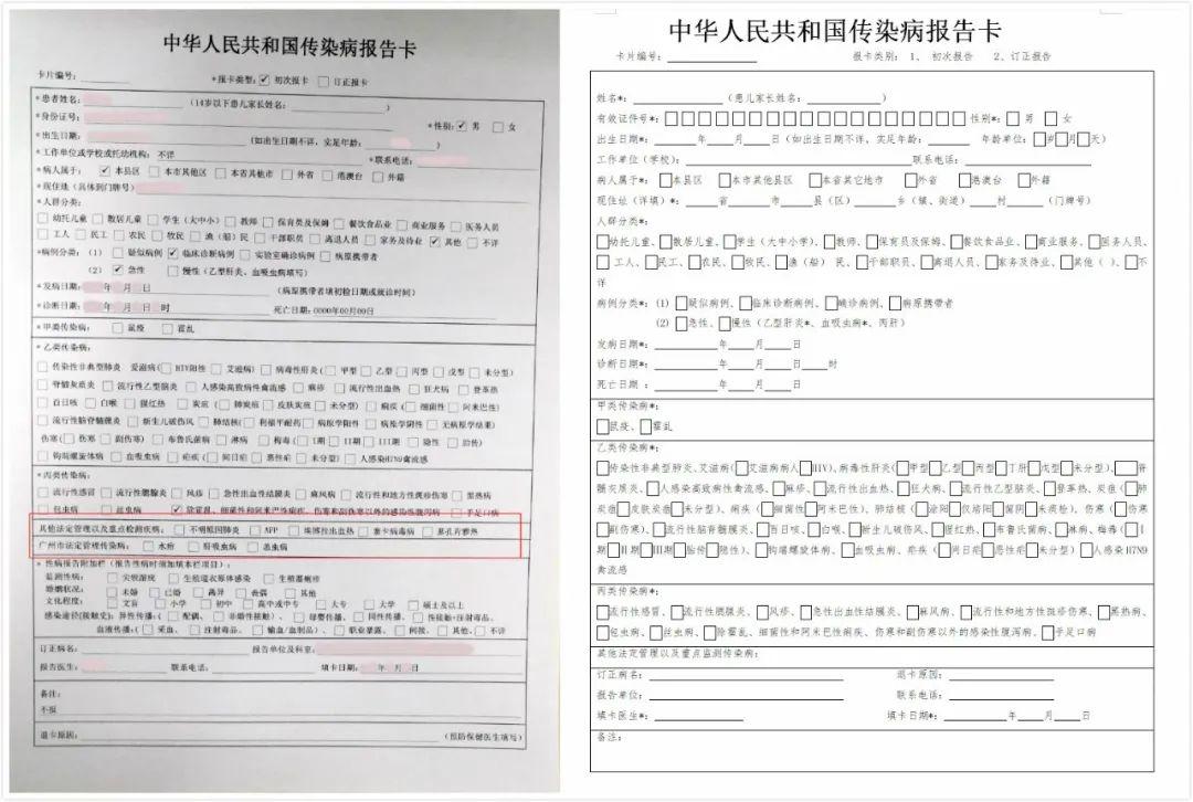"""广东省流行症讲述卡(左)上,""""不明缘故原由肺炎""""是可直接勾选的选项,方案所附的流行症讲述卡(右)上则没有这个选项。受访者供图"""