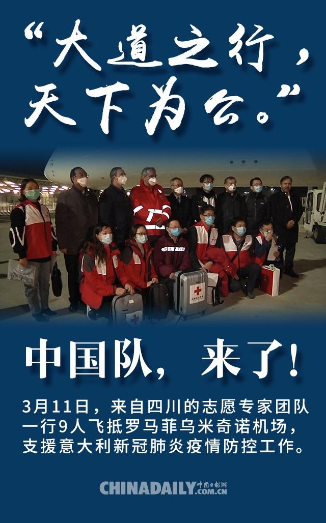 海报 | 【最美逆行】中国队,出征!图片