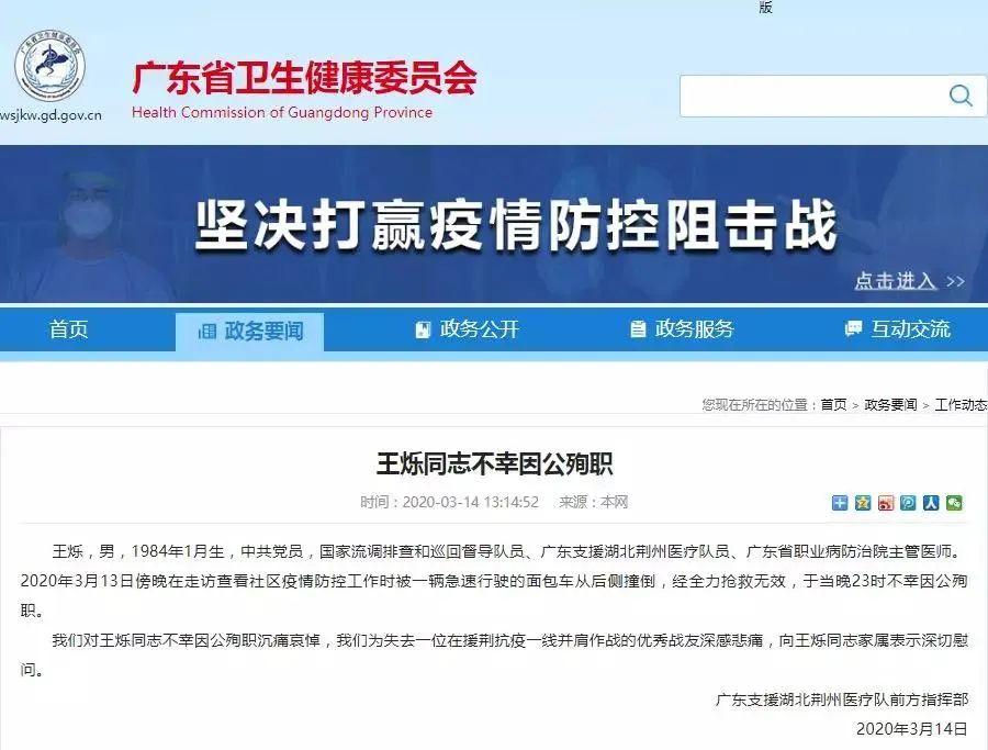 36岁广东支援湖北医师车祸殉职 肇事者已被控制图片