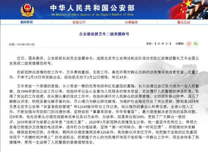 民警艾冬防疫工作中牺牲 公安部追授其二级英模称号图片