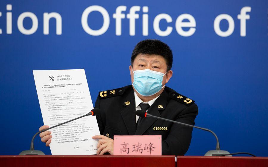 北京海关通报:健康申明卡已帮助海关识别多名高风险旅客图片