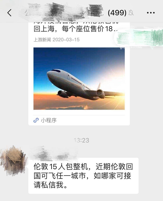 """""""拼机""""回国不容易,不仅仅是18万一张机票的问题图片"""