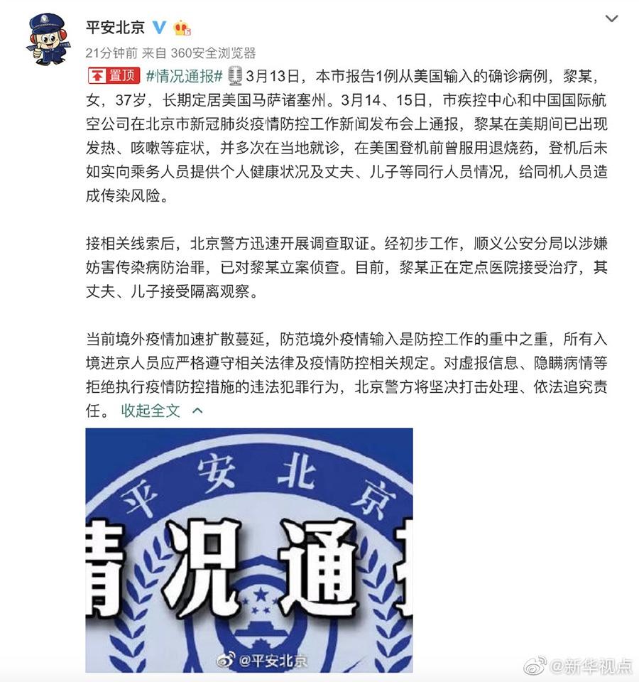 北京警方:对13日报告的1例从美输入确诊病例立案侦查图片