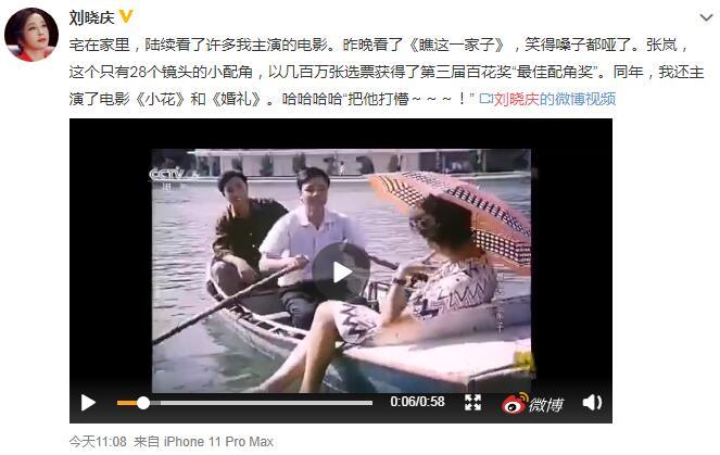 刘晓庆宅家刷《瞧这一家子》,笑得嗓子哑,自夸小配角以百万张选票得百花奖
