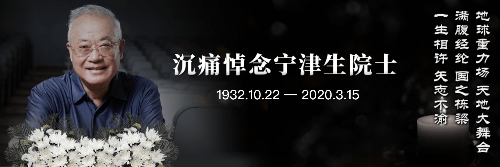 """测绘界悼念""""老大哥""""宁津生院士,学生们翻出他签名的旧课本图片"""