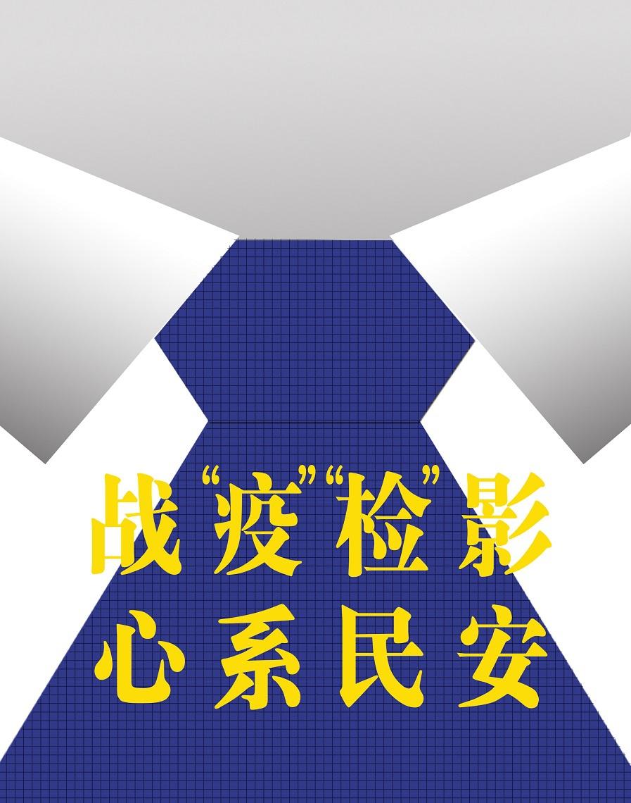 """【漫画】战""""疫""""""""检""""影 心系民安图片"""