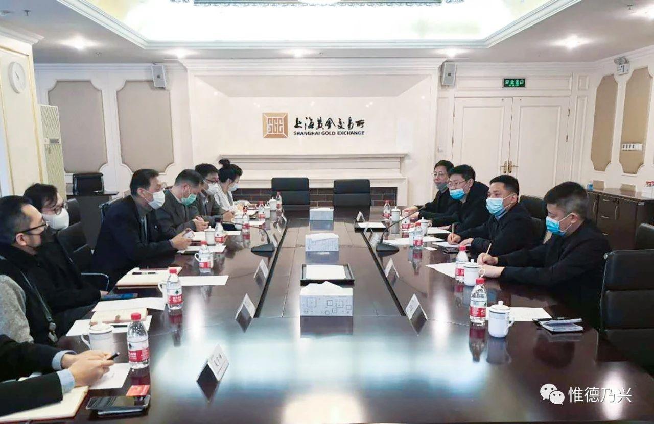 德兴市委书记郭峰到上海拜访黄金交易所副理事长宋钰勤