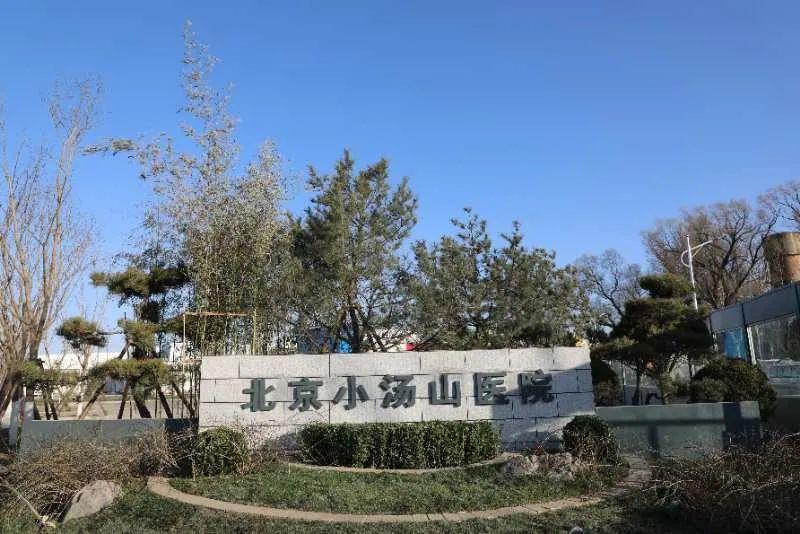 北京小汤山医院,今起启用!图片